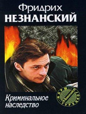 cover image of Криминальное наследство