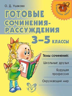 cover image of Готовые сочинения-рассуждения. 3–5 классы