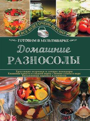 cover image of Домашние разносолы. Готовим в мультиварке