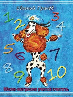 cover image of Пёсик Матросик учится считать
