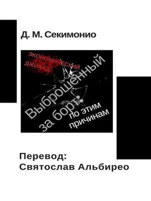 cover image of Выброшенный за борт