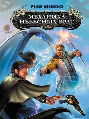 cover image of Механика Небесных Врат