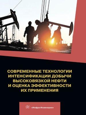 cover image of Современные технологии интенсификации добычи высоковязкой нефти и оценка эффективности их применения