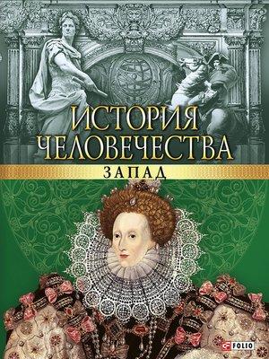 cover image of История человечества. Запад
