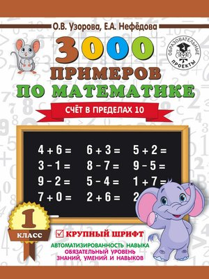 cover image of 3000 примеров по математике. 1 класс. Счёт в пределах 10