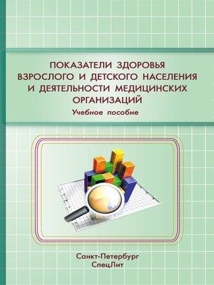 cover image of Показатели здоровья детского и взрослого населения и деятельности медицинских организаций. Учебное пособие
