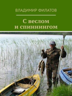 cover image of Свеслом испиннингом