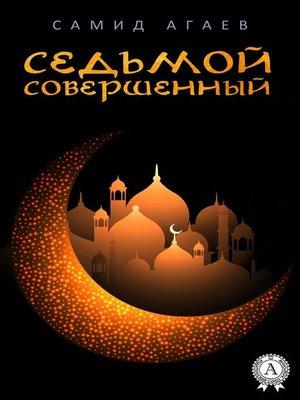 cover image of Седьмой Совершенный