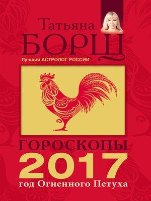 cover image of Гороскопы на 2017 год Огненного петуха