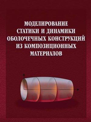 cover image of Моделирование статики и динамики оболочечных конструкций из композиционных материалов
