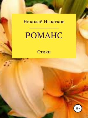 cover image of Романс. Книга стихотворений