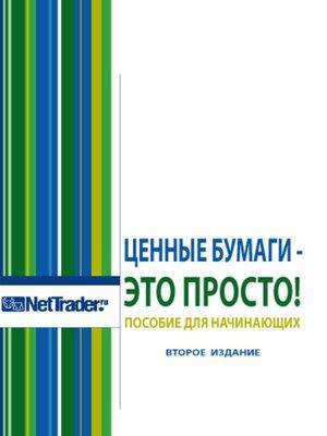 cover image of Ценные бумаги – это просто! Пособие для начинающих
