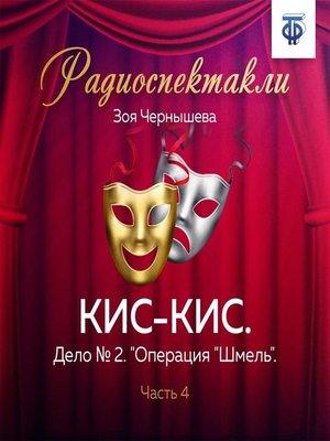 """cover image of КИС-КИС. Дело № 2. """"Операция """"Шмель"""". Часть 4"""