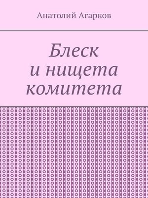 cover image of Блеск и нищета комитета