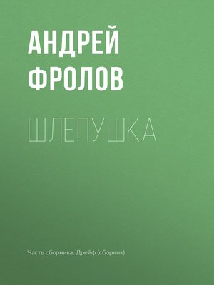 cover image of Шлепушка