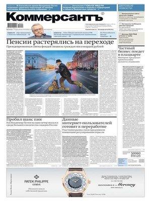 cover image of Коммерсантъ (понедельник-пятница) 44-2018