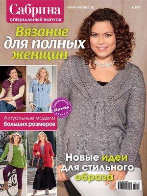 cover image of Сабрина. Специальный выпуск. №1/2017
