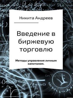 cover image of Введение в биржевую торговлю и методы управления личным капиталом