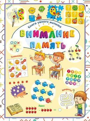 cover image of Внимание и память