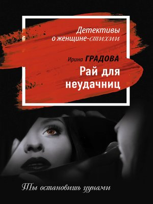 cover image of Рай для неудачниц