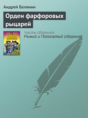 cover image of Орден фарфоровых рыцарей