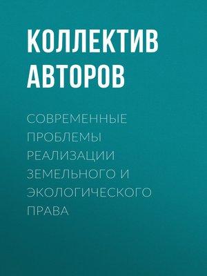 cover image of Современные проблемы реализации земельного и экологического права
