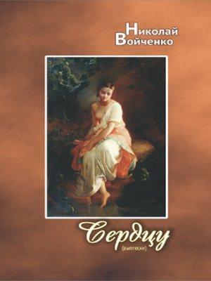 cover image of Сердцу (выплески)