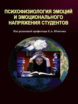 cover image of Психофизиология эмоций и эмоционального напряжения студентов