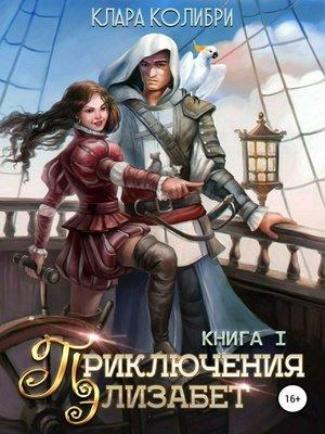 cover image of Приключения Элизабет. Книга 1