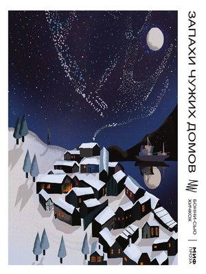 cover image of Запахи чужих домов