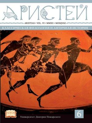 cover image of Журнал Аристей. Вестник классической филологии и античной истории. Том VI. 2012