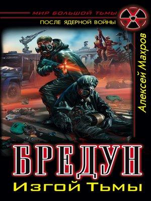 cover image of Бредун. Изгой Тьмы