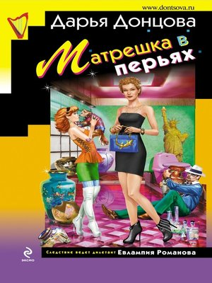 cover image of Матрешка в перьях