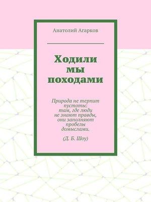 cover image of Ходили мы походами