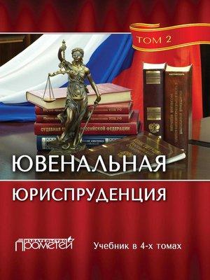 cover image of Ювенальная юриспруденция. Том 2