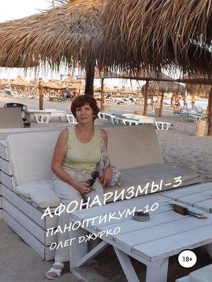 cover image of АФОНАРИЗМЫ-3 ПАНОПТИКУМ-10