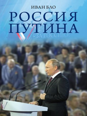 cover image of Россия Путина