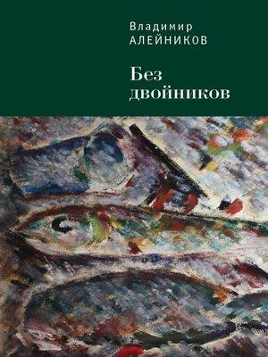 cover image of Без двойников