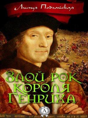 cover image of Злой рок короля Генриха