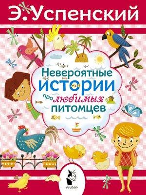 cover image of Невероятные истории про любимых питомцев (сборник)