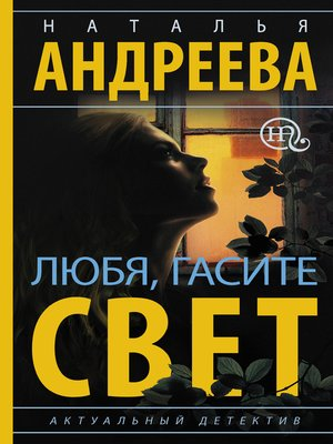 cover image of Любя, гасите свет