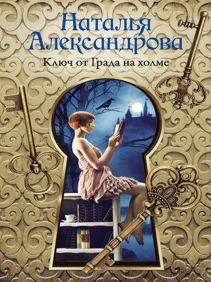 cover image of Ключ от Града на холме