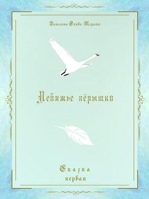 cover image of Лебяжье пёрышко. Сказка первая