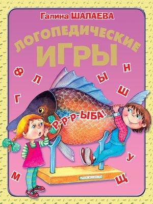 cover image of Логопедические игры