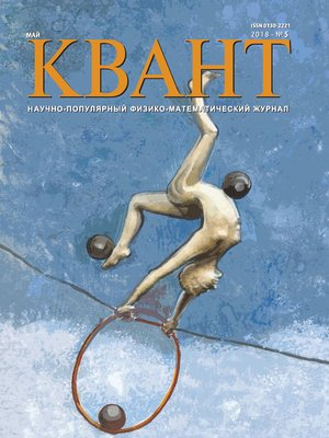 cover image of Квант. Научно-популярный физико-математический журнал. №05/2018