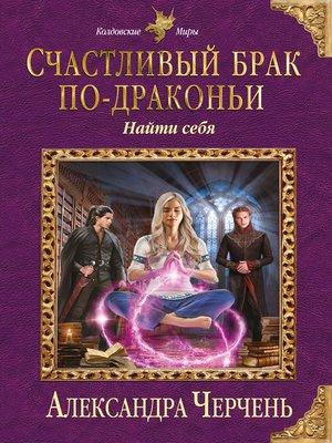 cover image of Счастливый брак по-драконьи. Найти себя