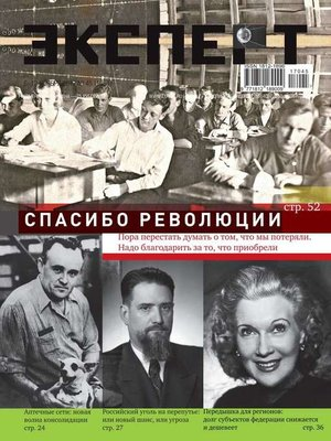 cover image of Эксперт 45-2017