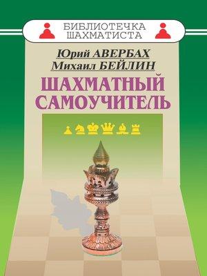 cover image of Шахматный самоучитель