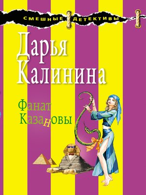 cover image of Фанат Казановы
