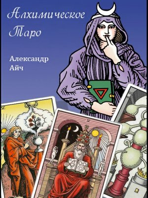 cover image of Алхимическое Таро